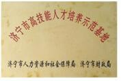 济宁市高技能人才培养示范基地