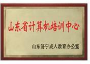 山东省计算机培训中心